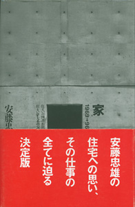 家 1969-96