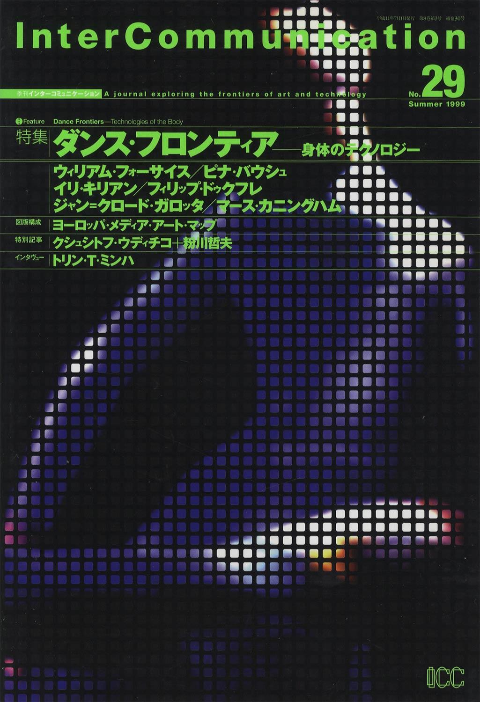 InterCommunication 季刊 インターコミュニケーション No.29 1999 Summer