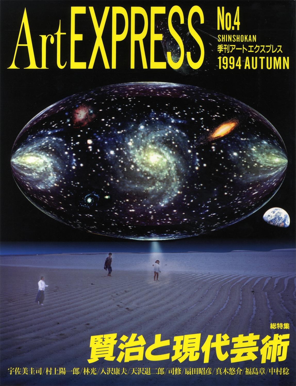 Art EXPRESS 季刊アート・エクスプレス No.4 1994 AUTUMN