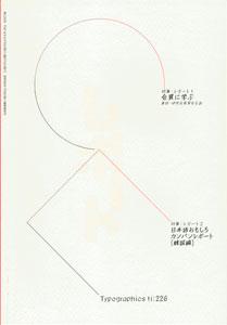 Typographics ti : タイポグラフィックス ティー 第226号 Augst-September 2002