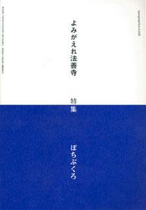 Typographics ti : タイポグラフィックス ティー 第229号 February-March 2003