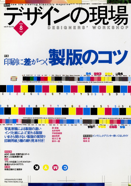 デザインの現場 DESIGNERS' WORKSHOP VOL.17 NO.110