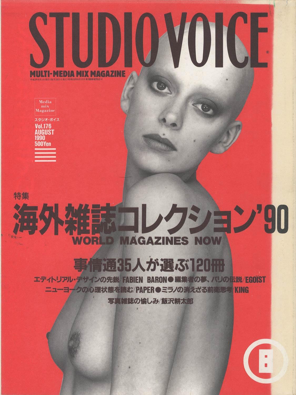 STUDIO VOICE MULTI-MEDIA MIX MAGAZINE / スタジオ・ボイス 1990年8月号 VOL.176