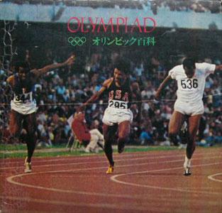 OLYMPIAD オリンピック百科