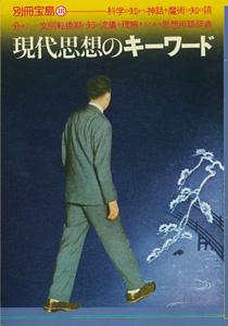 現代思想のキーワード 別冊宝島 18