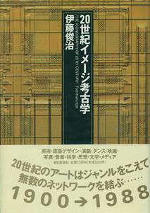 20世紀イメージ考古学[image1]