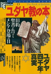 ユダヤ教の本 旧約聖書が告げるメシア登場の日