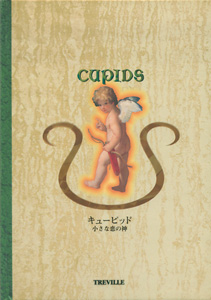 Cupids キューピッド 小さな恋の神