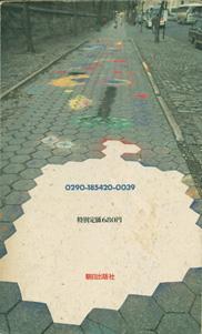 認識マシーンへのレクイエム 週刊本 THE WEEKLY FLUCTUANT BOOK 21[image2]