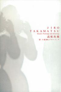 高松次郎 「影」の絵画とドローイング