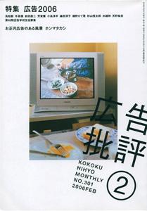 広告批評 301号/2006年2月号