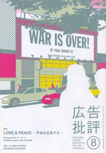 広告批評 306号/2006年8月号