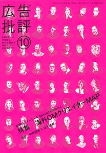 広告批評 319号/2007年10月号