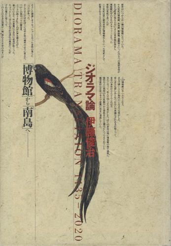 ジオラマ論 「博物館」から「南島」へ 1435-2020