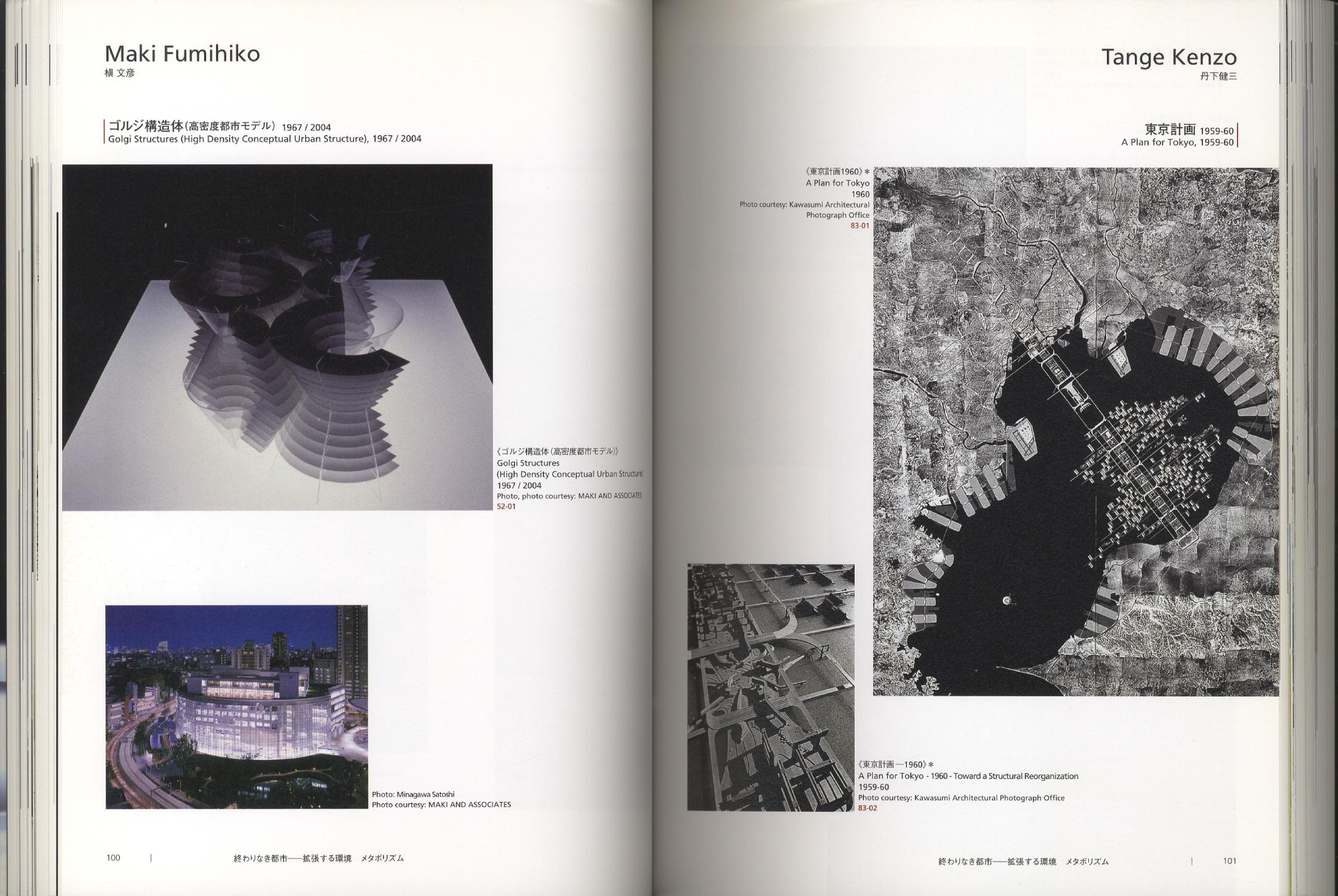 アーキラボ 建築・都市・アートの新たな実験 1950-2005[image3]
