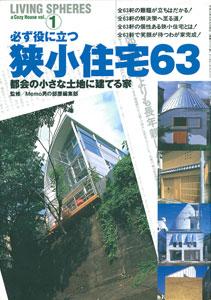 必ず役に立つ 狭小住宅63 都会の小さな土地に建てる家