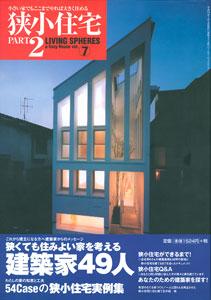 狭小住宅PART2 進化する狭小住宅
