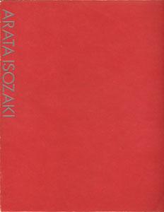 ARATA ISOZAKI 1960/1990 ARCHITECTURE 磯崎新 1960/1990 建築展