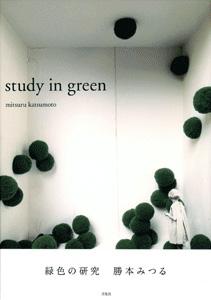 study in green 緑色の研究 勝本みつる作品集