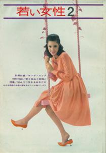 若い女性 1964年2月号