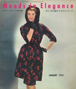 ドレスメーキング 1月号付録/DRESSMAKING STYLE BOOK JANUARY 1961
