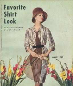 ドレスメーキング 4月号付録/DRESSMAKING STYLE BOOK APRIL 1961