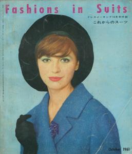 ドレスメーキング 10月号付録/DRESSMAKING STYLE BOOK OCTOBER 1961