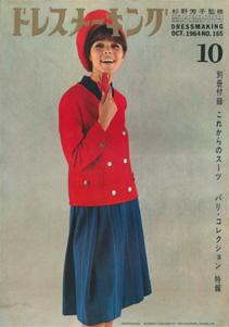 ドレスメーキング 10月号/DRESSMAKING NO.165 OCTOBER 1964