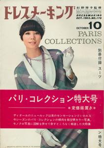 ドレスメーキング 10月号/DRESSMAKING NO.178 OCTOBER 1965