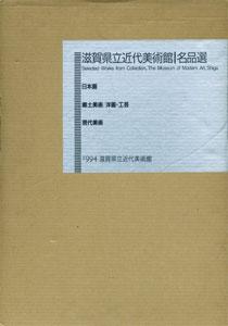 滋賀県立近代美術館 名品選 日本画|郷土美術/洋画・工芸|現代美術