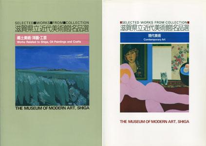 滋賀県立近代美術館 名品選 日本画|郷土美術/洋画・工芸|現代美術[image3]