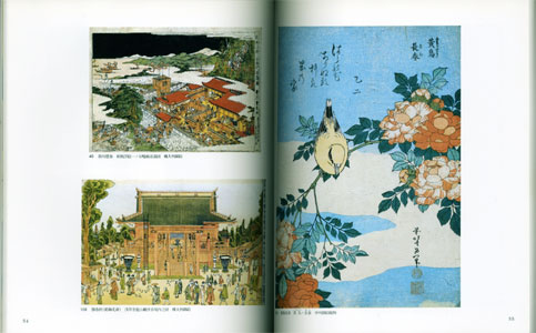 「ベルリン国立東洋美術館所蔵 浮世絵名品展」図録[image2]