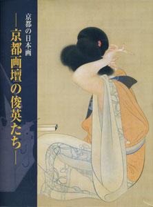 京都の日本画—京都画壇の俊英たち