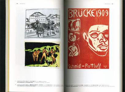 ドイツ表現主義の芸術 Deutscher Expressionismus 1905 bis 1925[image2]