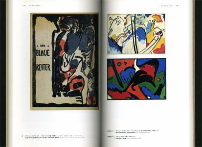 ドイツ表現主義の芸術 Deutscher Expressionismus 1905 bis 1925[image3]