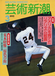 芸術新潮 1992年3月号