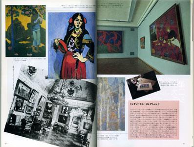 芸術新潮 1990年9月号[image3]