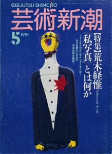 芸術新潮 1991年5月号