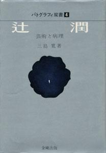 辻潤 芸術と病理[image1]