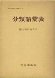 分類語彙表 国立国語研究所資料集 6