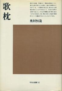 歌枕[image1]