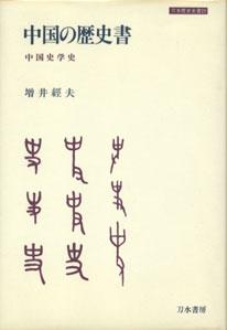 中国の歴史書 中国史学史