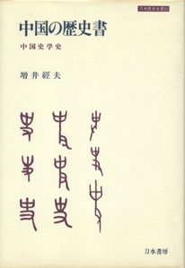 中国の歴史書 中国史学史[image1]