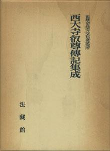 西大寺叡尊傳記集成