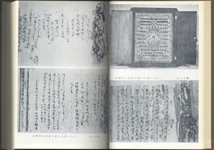 西大寺叡尊傳記集成[image2]