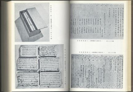 西大寺叡尊傳記集成[image3]