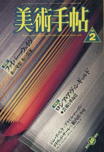 美術手帖 1988年2月号