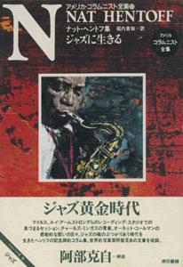 ジャズに生きる ナット・ヘントフ集/アメリカコラムニスト全集17