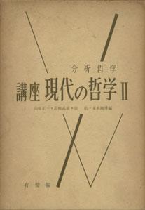 講座 現代の哲学 II 分析哲学