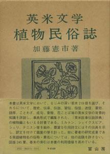 英米文学植物民俗誌